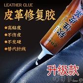 皮革膠水強力萬能黏皮包包皮衣沙發翻新皮具黏合劑修復汽車座椅 【618特惠】