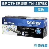 原廠碳粉匣 BROTHER 黑色高容量 TN-267BK /適用 Brother HL-L3270CDW/DCP-L3551CDW