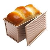 烘焙模具 學廚烘焙模具低糖吐司盒節能450g不粘滑蓋波紋帶蓋烤面包土司盒 陽光好物