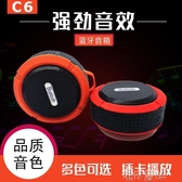 c6藍芽音箱便攜式戶外運動吸盤迷你小音箱手機車載低音炮小音響 港仔會社