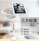 手機懶人支架手機架iPad床頭Pad看電視通用升級加長直平板支架 QG6891『優童屋』