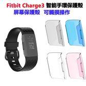 智能手環 Fitbit charge3 保護殼 手錶 錶殼 保護套 pc 透明 防摔 錶框 可觸屏 屏幕保護殼