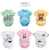嬰兒衣服連體衣短袖新生兒三角哈衣男夏季女