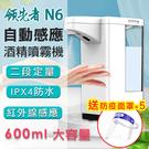 (送面罩5入)領先者 N6 紅外線智能感應 大容量酒精噴霧洗手機(600ml) 台灣現貨