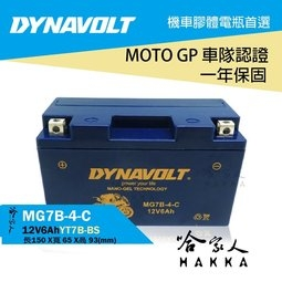 DYNAVOLT 藍騎士 免運贈禮 奈米膠體電池 MG7B-4-C 機車 YT7B-BS 薄型 7號 AGM 哈家人