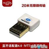 適配器奧視通 USB藍芽適配器4.0 藍芽接收器  CSR芯片正版軟件  OST-100 城市玩家