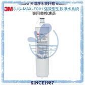 【3M】3US-MAX-S01H 強效型櫥下生飲淨水系統專用濾心 3US-MAX-F01H ◆NSF42/53/401認證