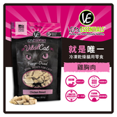 【力奇】VE 就是唯一 -冷凍乾燥貓用零食-雞胸肉1oz 【保有原始食材鮮美、滿足挑嘴貓味蕾】(D002J21)