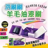羊毛油漆刷具組 台灣製造 現貨 宅家好物