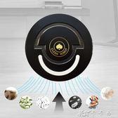 掃地機 黑桃A電動器人家用清潔機懶人智慧吸塵器家電禮品 卡卡西