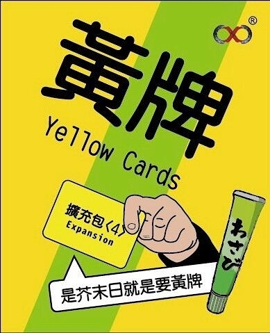 『高雄龐奇桌遊』 黃牌擴充包 是芥末日 yellow cards 繁體中文版 正版桌上遊戲專賣店