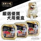 狗餐盒 蒸鮮之味犬用餐盒 【一箱24盒入】一盒100g 台灣製 狗零食 狗餐盒 寵物飼料 狗糧 狗食