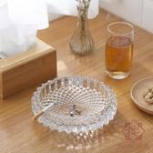 多功能創意水晶玻璃煙灰缸家用客廳酒店煙缸【櫻田川島】