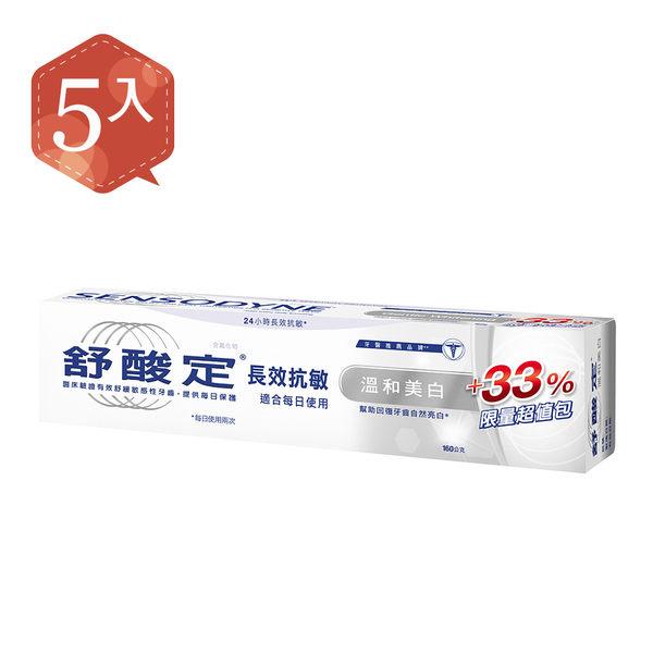 【舒酸定】長效抗敏含氟牙膏 溫和美白160g x5組