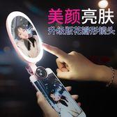直播補光燈女外置高清廣角手機鏡頭通用單反微距主播wy