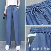 牛仔寬管褲 褲子女士2021新款冰絲闊腿褲夏季薄款垂感高腰寬鬆天絲牛仔休閒褲 歐歐