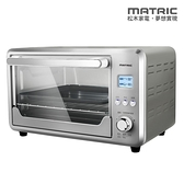 【南紡購物中心】【MATRIC松木家電】28L微電腦烘培調理電烤箱 MG-DV2801M