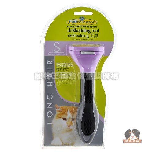 【寵物王國】美國FURminator神效專利去毛梳-長毛小型貓專用(S)