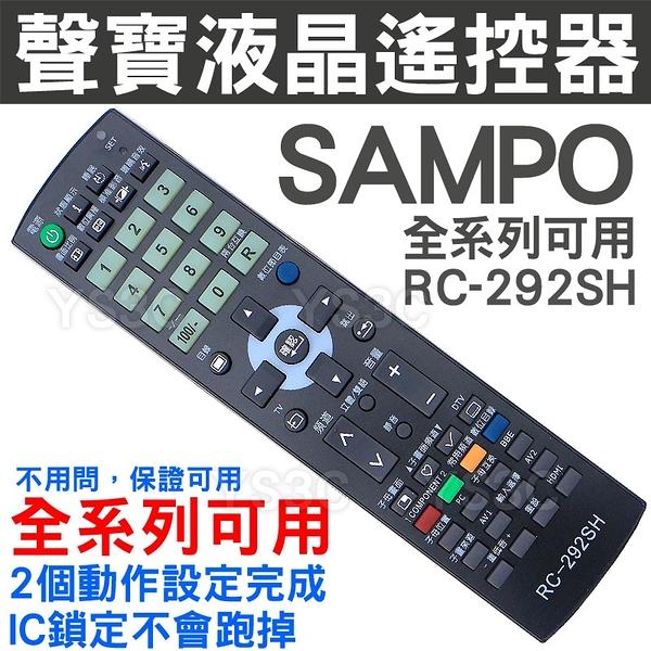 SAMPO 聲寶液晶電視遙控器 (全系列可用) RC-271SC RC-292SH RC-1688S CT-1 RC-311ST