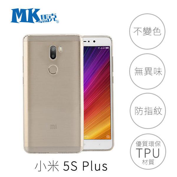 【MK馬克】小米 5S Plus TPU超薄透明保護軟殼 手機殼 保護殼 保護套 果凍套 果凍殼 清水套