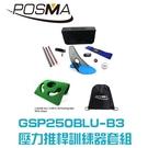 POSMA 高爾夫推桿練習器訓練套組 GSP250BLU-B3