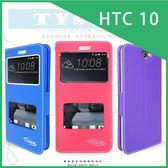 ★HTC 10 尊系列 雙視窗皮套/保護套/手機套/保護手機/免掀蓋接聽/軟殼