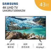 SAMSUNG 三星 UA43RU7100WXZW 7100系列 43吋 4K UHD 液晶電視  含基本桌上安裝+舊機回收