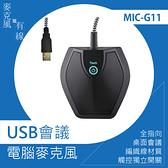 有現貨都會立馬出貨-USB全指向電腦桌面會議麥克風/會議專用/觸控感應獨立開關/電容式-[ MIC-G11 ]
