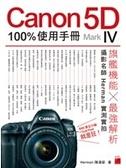 二手書博民逛書店 《Canon 5D Mark IV 100% 使用手冊》 R2Y ISBN:9789863124146