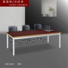 【會議桌 & 洽談桌CKB】圓柱木質會議桌系 CKB-4x8 E 胡桃 主管桌 會議桌 辦公桌 書桌 桌子