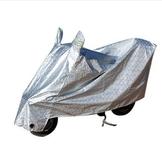 摩托車車罩防曬防塵防雨遮陽隔熱蓋佈四季通用 - 風尚3C