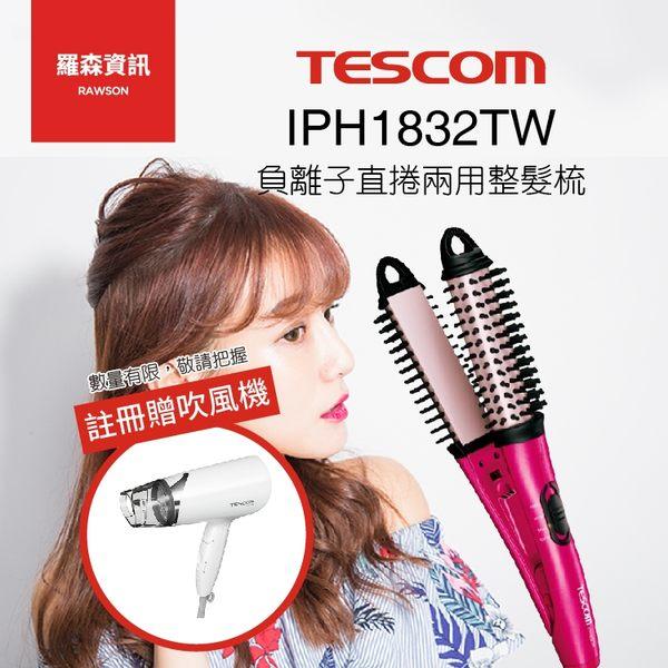 【贈吹風機】TESCOM IPHI1832TW IPHI1832 捲髮梳 直髮梳 電棒梳 電捲棒 兩用 保固一年