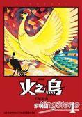 火之鳥復刻版01
