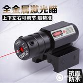 抗震精準紅外線激光瞄準器瞄準鏡上下可調激光尋鳥鏡激光燈