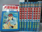 【書寶二手書T3/漫畫書_MPP】為愛向前衝_1~9集合售_羅川真里茂