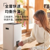 暖風機取暖器電暖風機電暖氣爐家用客廳臥室速熱節能省電小型神器220V  出貨YYJ