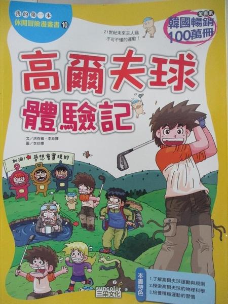 【書寶二手書T2/體育_D7C】高爾夫球體驗記_Comic.com、Lee, Jin-Taek , 徐月珠