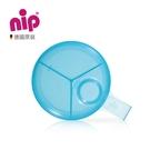 nip 德國智慧奶粉分裝盒 G-37048-00-FF