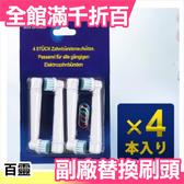 🔥快速出貨🔥 日本 百靈 Braun 歐樂B 副廠替換刷頭 EB17-4 電動牙刷刷頭 多件優惠【小福部屋】