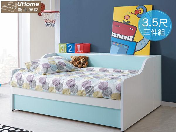 【UHO】 巴比倫3.5尺單人母子床三件組(不含床底置物抽屜) HO18-826-1-2-5