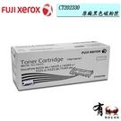 【有購豐】Fuji Xerox CT202330原廠高容量碳粉匣 適用:P225D/P265DW/M225z/M265