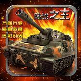 【免運】遙控坦克車玩具大炮戰車動模型汽車兒童男孩交換禮物軍事3-6周歲