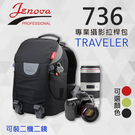 【旅行者系列】2機2鏡 戰鬥小背包 TRAVELER-736 吉尼佛 Jenova 輕鬆攝 後背 相機 攝影包 附密碼鎖