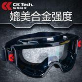護目鏡防護眼鏡騎行防塵防風沙眼罩勞保防飛濺打磨防風鏡運動摩托 免運直出 交換禮物