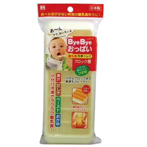日本製 Bye Bye 嬰兒食品冷凍盒-8格(副食品儲存盒)[衛立兒生活館]
