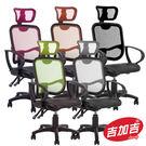 吉加吉 全網 高背 電腦椅 型號068 ...