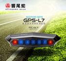 『 響尾蛇 L7 』機車用GPS測速器/...