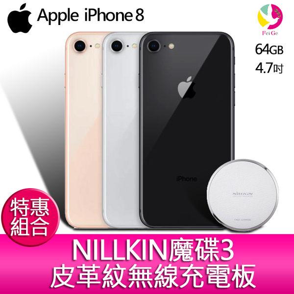 分期0利率  Apple iPhone 8 64GB 4.7 吋 智慧型手機『贈NILLKIN魔碟3皮革紋無線充電板*1 』