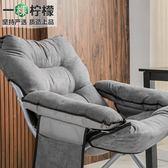 家用電腦椅子現代簡約懶人椅寢室宿舍沙發椅大學生書桌臥室靠背椅ATF 格蘭小舖