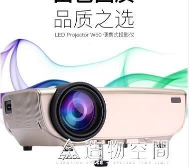 投影儀家用辦公高清無線手機wifi投影儀便攜式微型投影機無屏電視  NMS名購居家